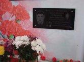 В школе №95 увековечили память героя-воина