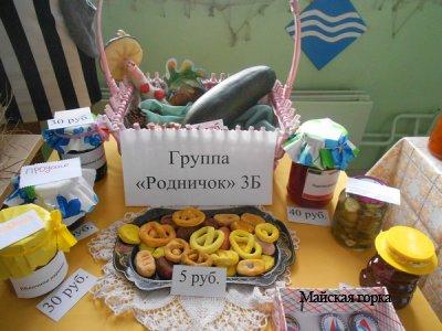 Мамуси - Осенняя ярмарка в детском саду