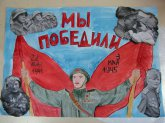 Конкурс детских рисунков в честь 70-летия Великой Победы