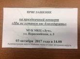 Самоуправство председателя Совета ветеранов округа Майская Горка подпортило День пожилых людей