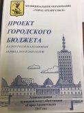Черновик городского бюджета-2018 принят