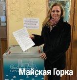 Все на выборы - за Майскую Горку!