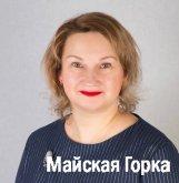 Педагог из Майской Горки стала воспитателем года